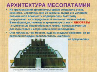 АРХИТЕКТУРА МЕСОПАТАМИИ Из произведений архитектуры время сохранило очень нем