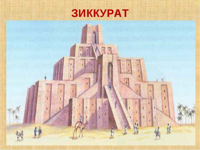 ЗИККУРАТ