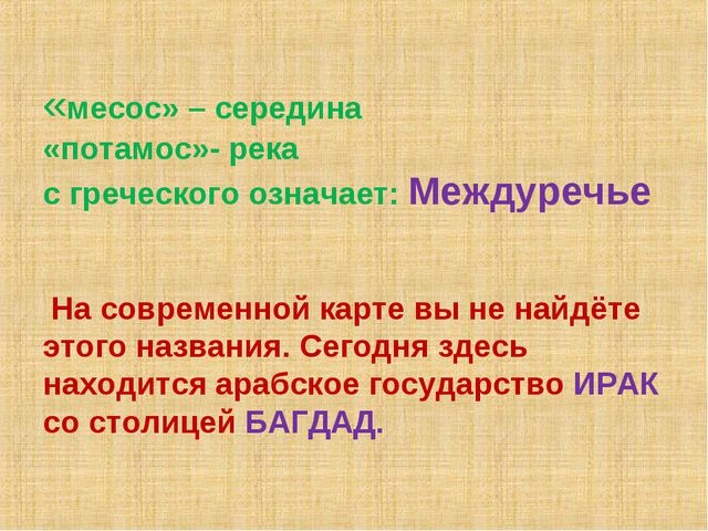 «месос» – середина «потамос»- река с греческого означает: Междуречье На совре...