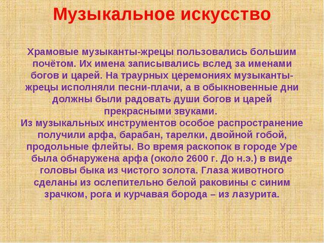 Музыкальное искусство Храмовые музыканты-жрецы пользовались большим почётом....
