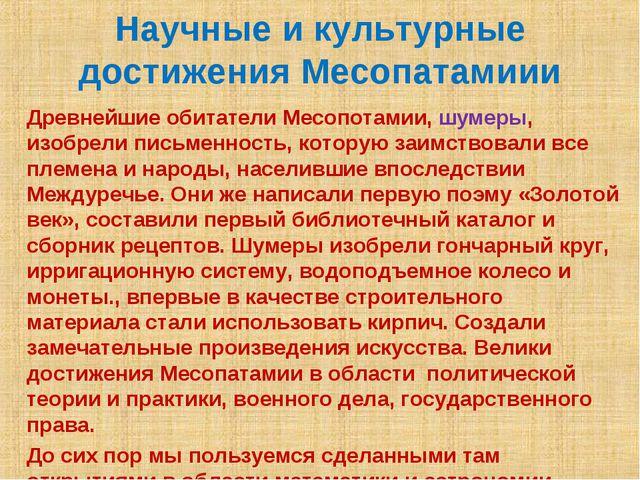 Научные и культурные достижения Месопатамиии Древнейшие обитатели Месопотамии...
