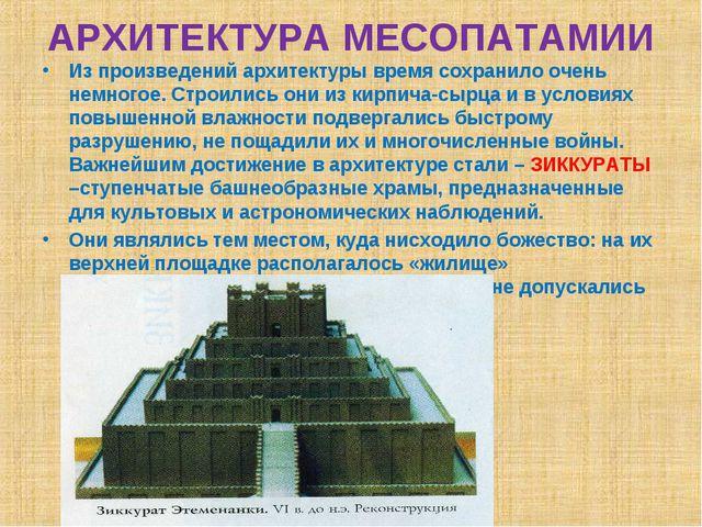 АРХИТЕКТУРА МЕСОПАТАМИИ Из произведений архитектуры время сохранило очень нем...