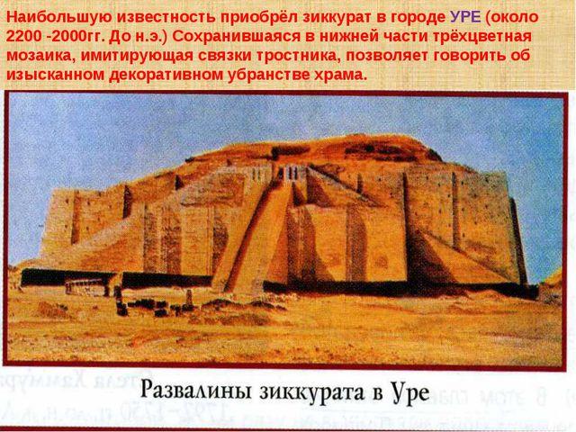 Наибольшую известность приобрёл зиккурат в городе УРЕ (около 2200 -2000гг. До...
