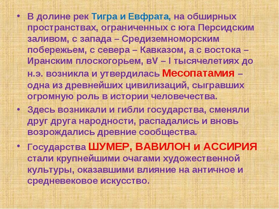 В долине рек Тигра и Евфрата, на обширных пространствах, ограниченных с юга П...