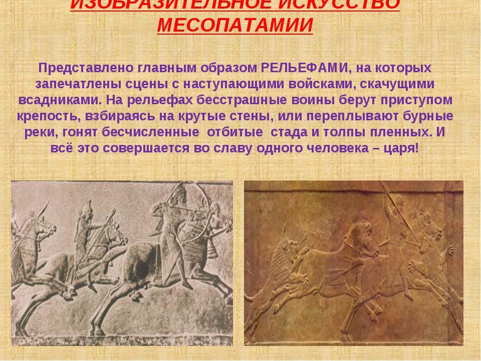 ИЗОБРАЗИТЕЛЬНОЕ ИСКУССТВО МЕСОПАТАМИИ Представлено главным образом РЕЛЬЕФАМИ,...