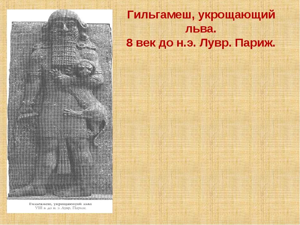 Гильгамеш, укрощающий льва. 8 век до н.э. Лувр. Париж.