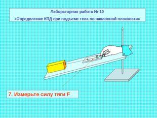 Лабораторная работа № 10 «Определение КПД при подъеме тела по наклонной плоск