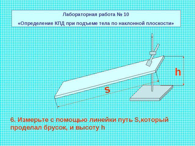 Лабораторная работа № 10 «Определение КПД при подъеме тела по наклонной плоск...