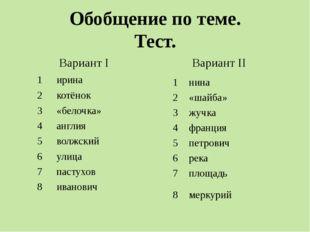 Вариант I Вариант II Обобщение по теме. Тест. 1 ирина 2 котёнок 3 «белочка» 4