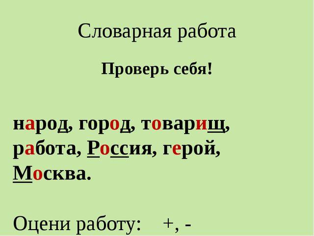 Словарная работа Проверь себя! народ, город, товарищ, работа, Россия, герой,...