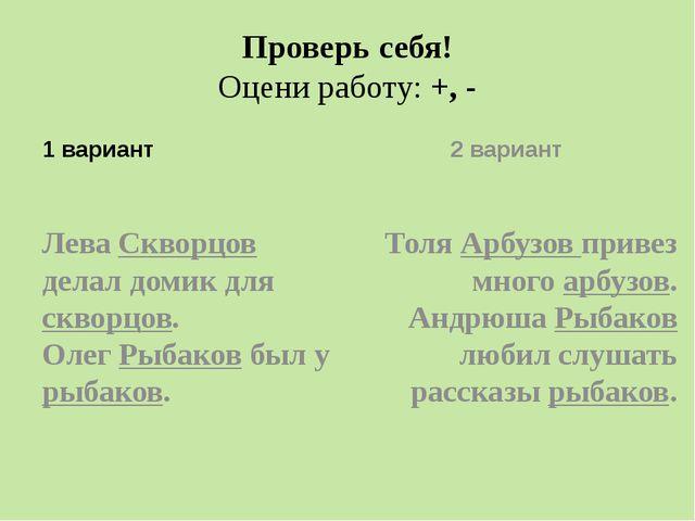 Проверь себя! Оцени работу: +, - 1 вариант Лева Скворцов делал домик для скво...