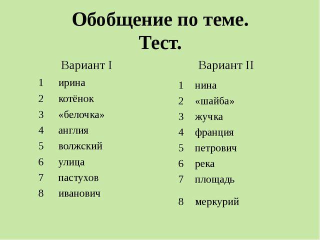 Вариант I Вариант II Обобщение по теме. Тест. 1 ирина 2 котёнок 3 «белочка» 4...