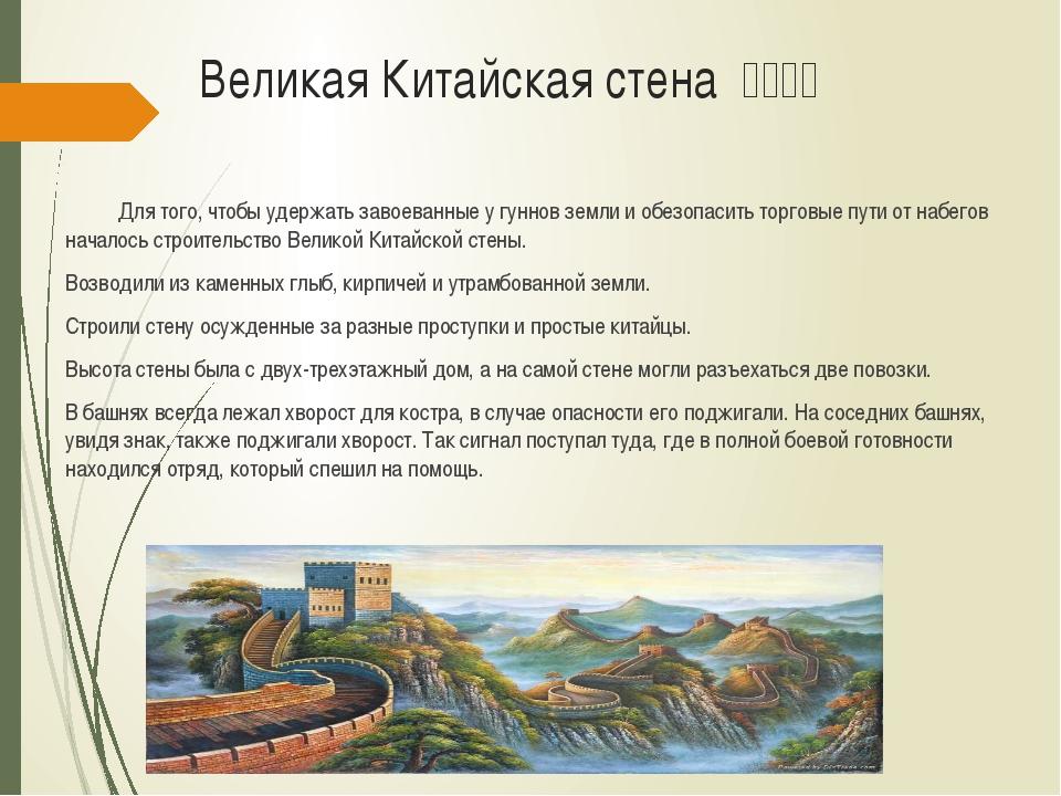 Великая Китайская стена 万里长城 Для того, чтобы удержать завоеванные у гунн...