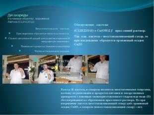 Дисахариды Изучаемые объекты:  мороженое Лактоза (С12Н22О11)  Вывод: И лакто