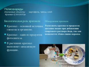 Полисахариды Изучаемые объекты:      картофель, чипсы, хлеб  Крахмал (С6Н10О5