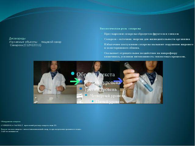 Дисахариды Изучаемые объекты:    пищевой сахар   Сахароза (С12Н22О11)   Обна...