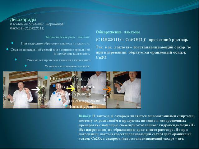 Дисахариды Изучаемые объекты:  мороженое Лактоза (С12Н22О11)  Вывод: И лакто...