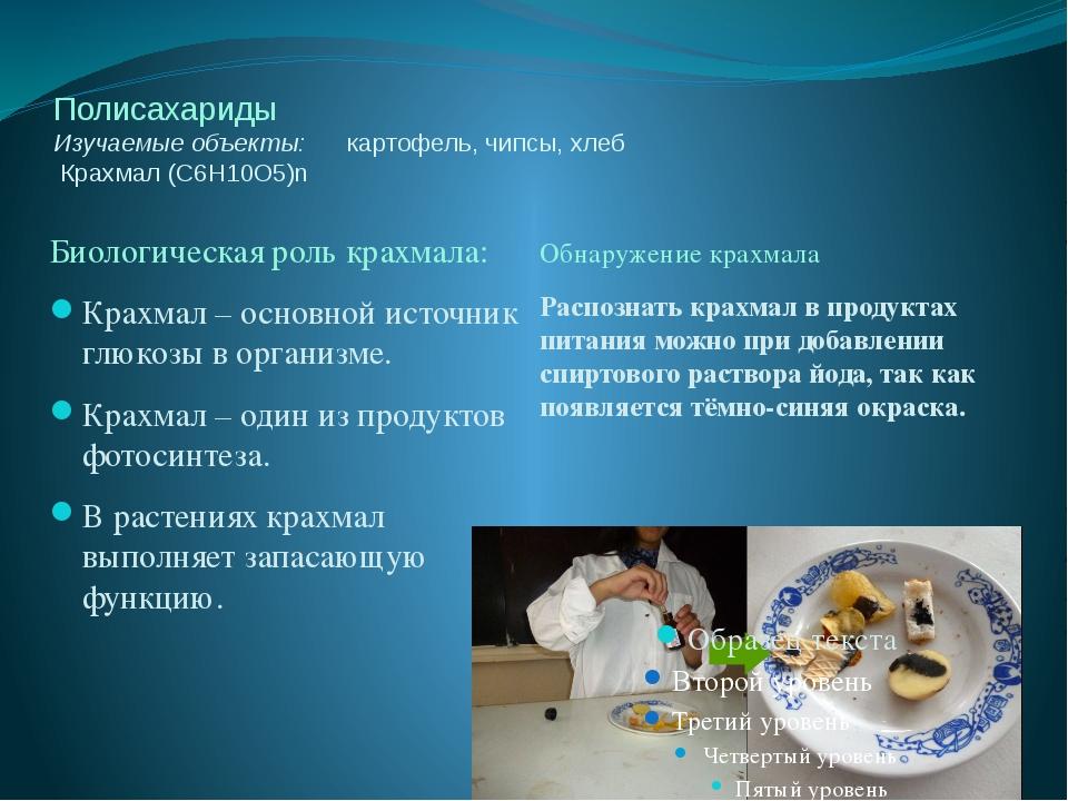 Полисахариды Изучаемые объекты:      картофель, чипсы, хлеб  Крахмал (С6Н10О5...