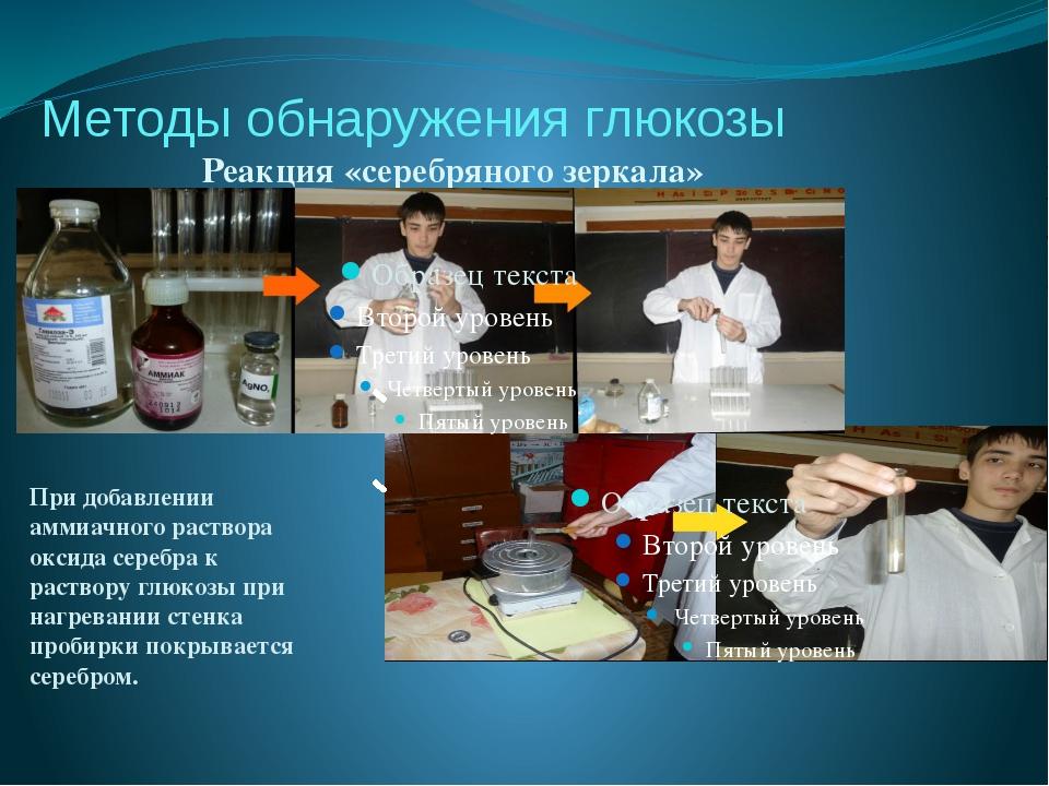 Методы обнаружения глюкозы Реакция «серебряного зеркала»