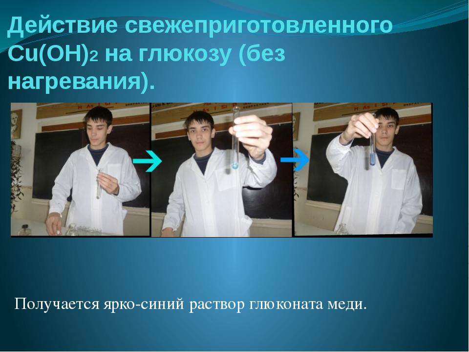 Действие свежеприготовленного Сu(OH)2 на глюкозу (без нагревания). Получаетс...