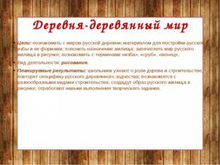 Деревня-деревянный мир Цели: познакомить с миром русской деревни; материалом