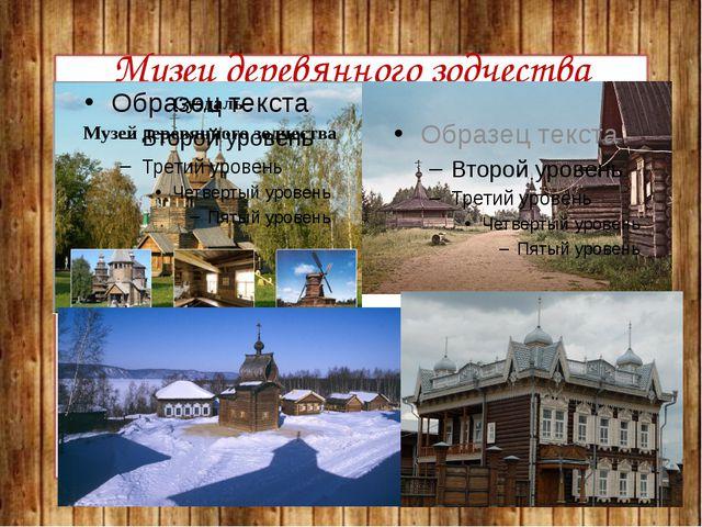 Музеи деревянного зодчества