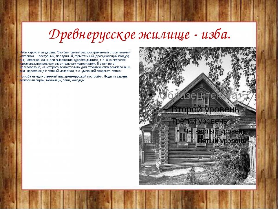 Древнерусское жилище - изба. Избы строили из дерева. Это был самый распростра...