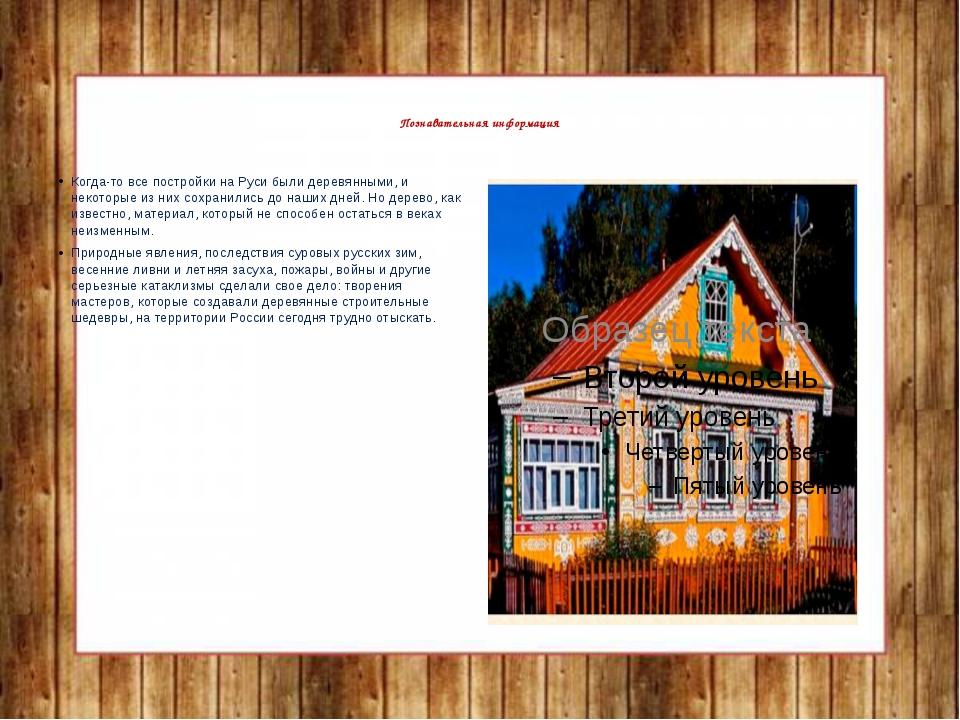 Познавательная информация Когда-то все постройки на Руси были деревянными, и...