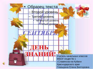 Учитель начальных классов МБОУ лицея № 1 г.Славянска-на-Кубани Краснодарского
