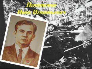 Игнатенко Иван Игнатьевич