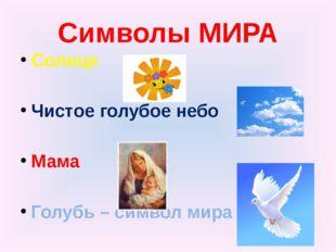 Символы МИРА Солнце Чистое голубое небо Мама Голубь – символ мира