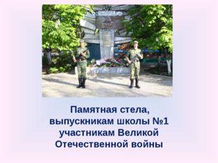 Памятная стела, выпускникам школы №1 участникам Великой Отечественной войны