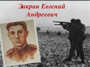 Зикран Евгений Андреевич