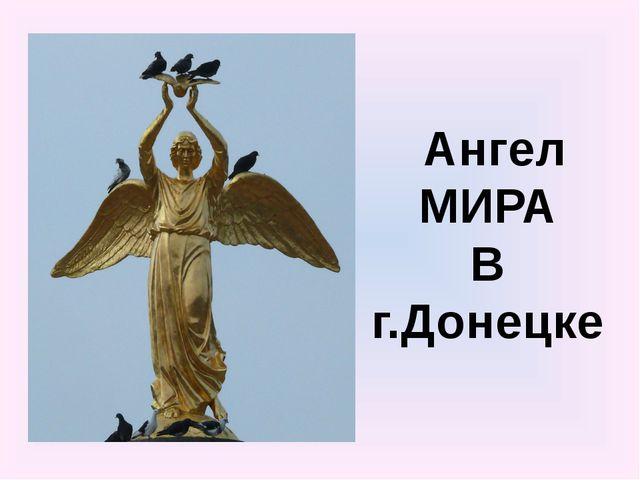 Ангел МИРА В г.Донецке