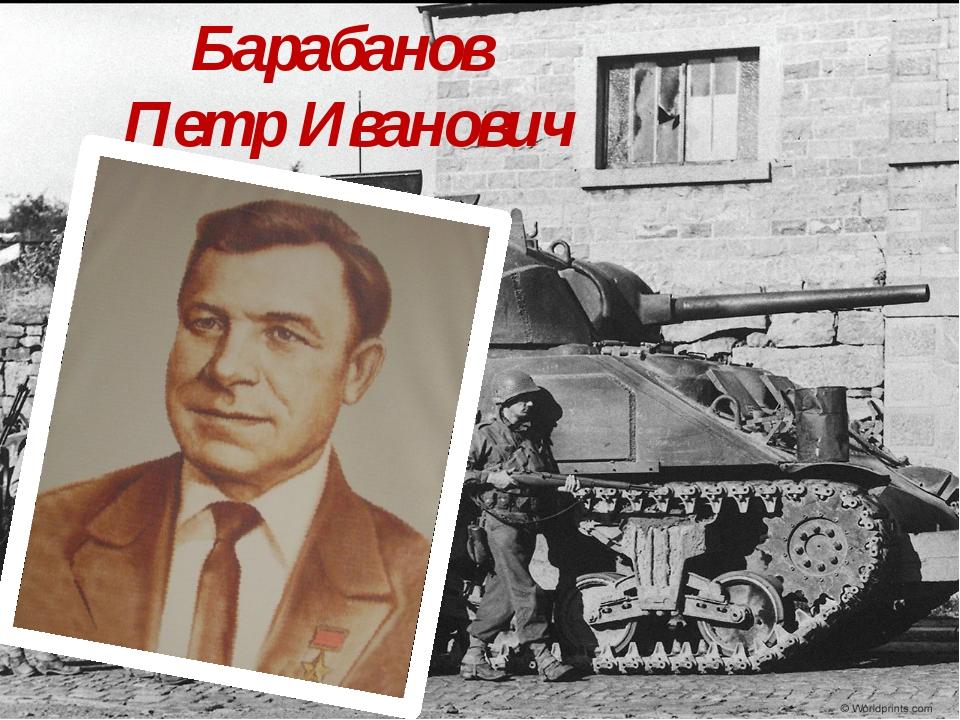 Барабанов Петр Иванович