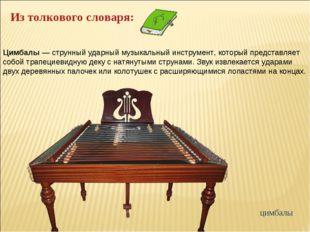 цимбалы Цимбалы — струнный ударный музыкальный инструмент, который представля