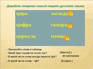 Давайте откроем новый секрет русского языка. - Прочитайте слова в таблице. -