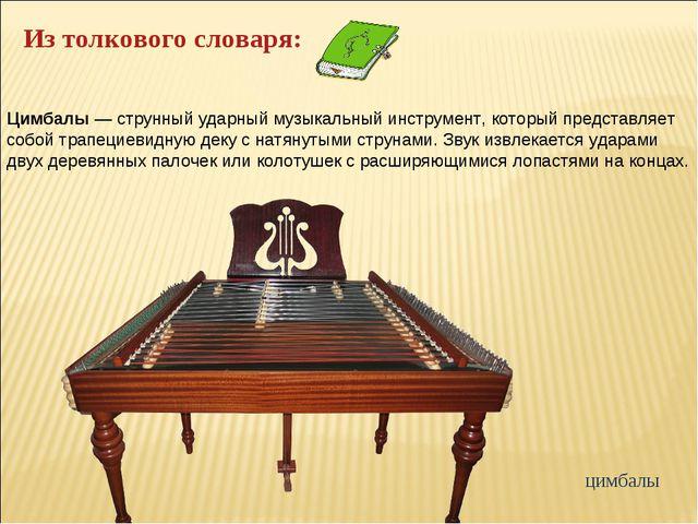цимбалы Цимбалы — струнный ударный музыкальный инструмент, который представля...