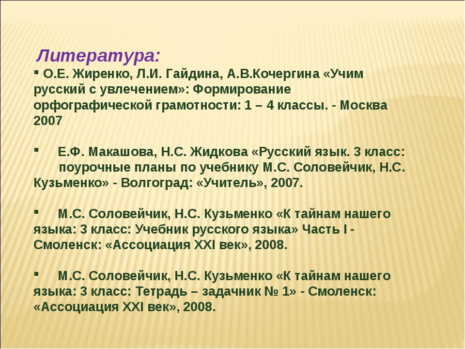 Литература: О.Е. Жиренко, Л.И. Гайдина, А.В.Кочергина «Учим русский с увлече...