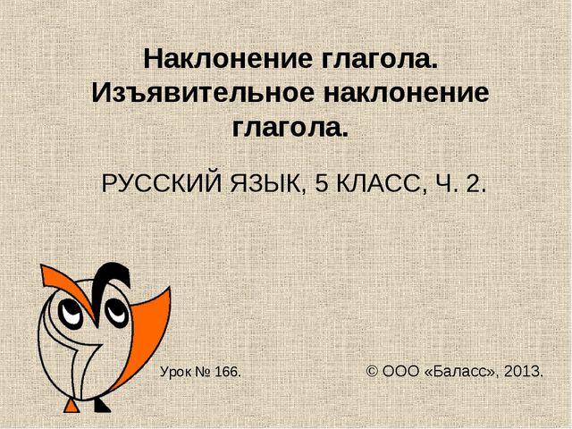 Наклонение глагола. Изъявительное наклонение глагола. РУССКИЙ ЯЗЫК, 5 КЛАСС,...