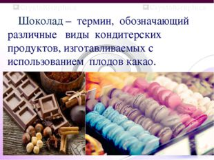 Шоколад – термин, обозначающий различные виды кондитерских продуктов, изгота
