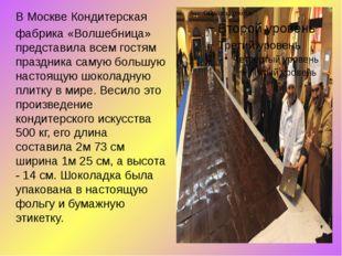 В Москве Кондитерская фабрика «Волшебница» представила всем гостям праздника