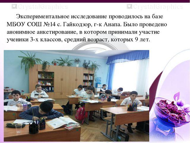 Экспериментальное исследование проводилось на базе МБОУ СОШ №14 с. Гайкодзор...