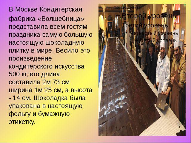 В Москве Кондитерская фабрика «Волшебница» представила всем гостям праздника...