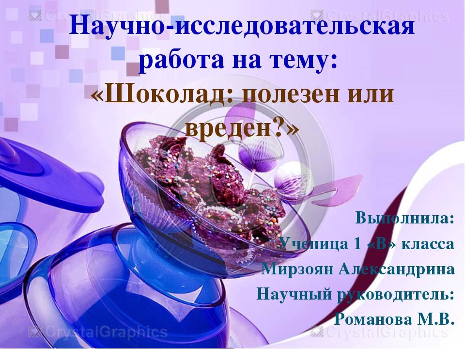 Научно-исследовательская работа на тему: «Шоколад: полезен или вреден?» Выпол...