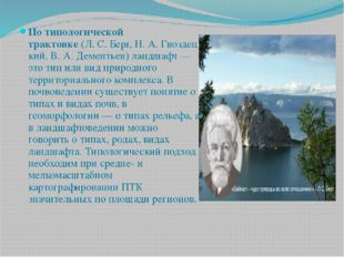 По типологической трактовке(Л.С.Берг,Н.А.Гвоздецкий, В.А.Дементьев) л