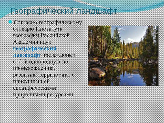 Географический ландшафт Согласно географическому словарю Института географии...
