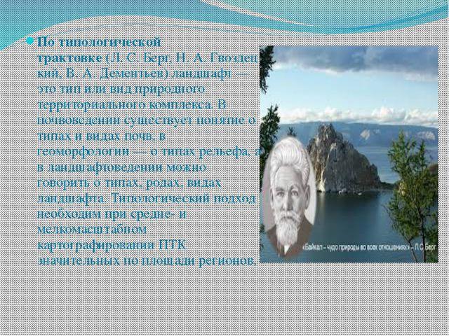 По типологической трактовке(Л.С.Берг,Н.А.Гвоздецкий, В.А.Дементьев) л...