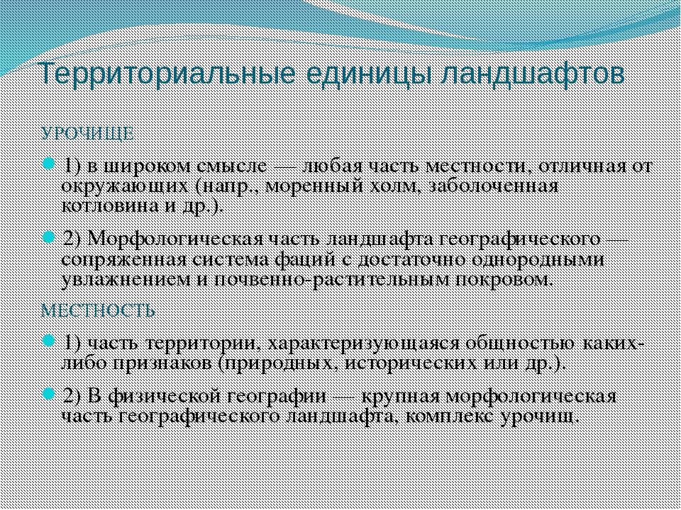 Территориальные единицы ландшафтов УРОЧИЩЕ 1) в широком смысле — любая часть...