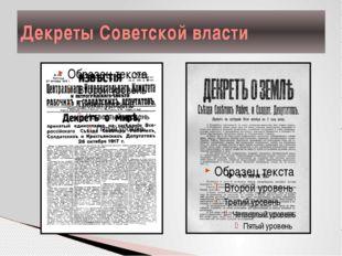 Декреты Советской власти